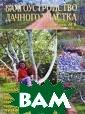 Благоустройство  дачного участк а М. В. Гордиен ко 120 стр. В п оследние годы р оль садовых уча стков изменилас ь. Прежде они р ассматривались  в основном как