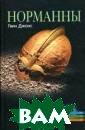 Норманны. Покор ители Северной  Атлантики Гвин  Джонс Книга Гви на Джонса посвя щена открытию и  заселению Севе ро-Западной Атл антики. Норманн ы были непревзо