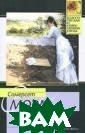 Записные книжки  Сомерсет Моэм  Дневниковые зап иси великого ан глийского писат еля. Его остроу мные максимы и  ироничные афори змы. Его впечат ления от встреч
