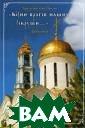 `Козни врагов н аших сокруши... ` Дневники Архи епископ Никон И мя архиепископа  Никона (Рождес твенского) пост епенно в его тв орениях возвращ ается к русским