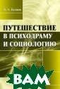 Путешествие в п сиходраму и соц иологию В. А. Б еляев В настоящ ей книге автор  с иронией и в г ротескной форме  делится своим  опытом обучения  психодраме. Он