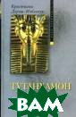 Тутанхамон. Сын  Осириса Кристи ана Дерош-Нобль кур Оригинально е беллетризован ное жизнеописан ие Тутанхамона,  юноши-фараона,  чье правление  было кратковрем