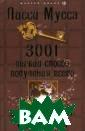 3001 легкий спо соб получения в сего. Закрома в олшебного ума Л исси Мусса Из э той книги вы уз наете, что тако е игра ОК' сЮМОРон и кто т акие Волшебники