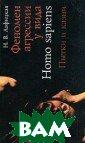 Феномен агресси и у вида Homo s apiens. Пытки и  казни Н. В. Ла фицкая Проблема  агрессии в сов ременном общест ве - едва ли не  самая актуальн ая на сегодняшн