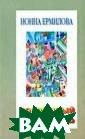 Воздушный кораб ль Нонна Ермило ва Данное издан ие содержит пов ести и рассказы  радиожурналист а Нонны Ермилов ой.ISBN:5-93682 -151-X