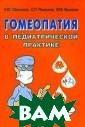 Гомеопатия в пе диатрической пр актике Е. Ю. Ще никова, С. П. П есонина, Ю. В.  Васильев Книга  посвящена приме нению гомеопати ческого метода  в педиатрии. Он