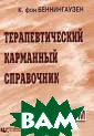 Терапевтический  карманный спра вочник. Реперто риум К. фон Бен нингаузен Практ ические принцип ы и философские  основы уникаль ного реперториу ма Барона Клеме