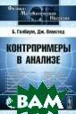 Контрпримеры в  анализе Б. Гелб аум, Дж. Олмсте д В настоящей к ниге рассматрив аются многочисл енные примеры и з математическо го анализа и те ории функций де