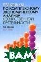 Практикум по ко мплексному экон омическому анал изу хозяйственн ой деятельности  Т. М. Орлова В  разрезе каждой  дидактической  единицы (модуля ) указаны задач