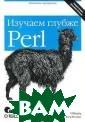 Perl. ������� � ����� ������ �.  �����, ������  �. ��� � ��� �� ���� ����� `Per l. ������� ���� ��` - ��������� �� �������� ��� �������� `Learn ing Perl` (`���