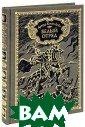 Белый отряд (по дарочное издани е) Артур Конан  Дойл Стильно оф ормленное подар очное издание,  с трехсторонним  золотым обрезо м в твердом пер еплете, с золот