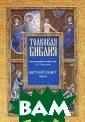 Толковая Библия . Ветхий завет.  В 7 томах. Том  3. Исторически е книги. Учител ьные книги Под  редакцией А. П.  Лопухина Внима нию читателей п редлагается Тол