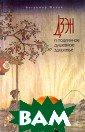 Дзэн и подлинно е душевное здор овье Владимир Ш ехов В основу к ниги положено и спользование пр инципов древней  буддийской пра ктики дзэн в пр именении к собс