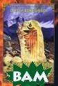 Буддийское учен ие времен Крита -юги. Четвертый  собор Долпола  Шераб Гьялцен Д олпола Шераб Гь ялцен - один из  величайших, по истине легендар ных Учителей Дх