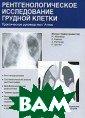 Рентгенологичес кое исследовани е грудной клетк и Н. Абанадор,  Л. Кампер, Х. Р аттунде, К. Цен таи Книга предс тавляет собой п рактическое рук оводство по рен