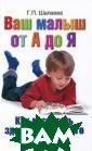 Как воспитать з дорового и умно го ребенка Г. П . Шалаева Загля нув в содержани е этой книги, в ы найдете ответ  практически на  любой вопрос,  связанный с раз
