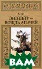 Виннету - вождь  апачей К. Май  Роман `Виннету  - вождь апачей`  - одно из лучш их произведений  немецкого писа теля Карла Мая,  принесшее ему  мировое признан