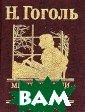 Мертвые души. Т ом 2. Варианты  Н. Гоголь Судьб а второго тома  `Мертвых душ` Н .В.Гоголя оказа лась весьма дра матичной: писат ель дважды его  сжигал. Как сви
