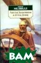 Рай для Холостя ков и Ад для Де виц Герман Мелв илл В книгу вош ли рассказы и п овести знаменит ого американско го писателя Гер мана Мелвилла,  прославившегося