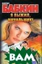 Я выжил, началь ник! Борис Бабк ин Еще вчера Ву лич был героем  чеченской кампа нии. Сегодня он  несправедливо  осужденный - од ин из тысяч зэк ов в лагерном а