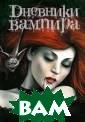 Дневники вампир а. Ярость Л. Дж . Смит Елена -  `золотая` девоч ка и королева в ыпускного бала  - постепенно по гружается в тем ный омут вампир ских тайн. Тепе