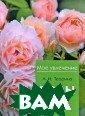 Розы А. И. Теор ина Опытный и о чень увлеченный  розовод А.И.Те орина в своей к ниге `Розы` пол но и доступно р ассказывает обо  всех необходим ых приемах выра