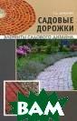 Садовые дорожки  Т. Д. Шиканян  После завершени я строительства  дома наступает  этап планировк и дорожек. Прол ожить в саду пе шеходные маршру ты и выбрать ма
