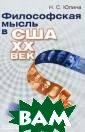 Философская мыс ль в США. XX ве к Н. С. Юлина В  книге дана ист орическая экспо зиция концепций  авторов, внесш их вклад в разв итие философско й мысли в США.