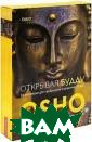 Открывая Будду.  53 медитации д ля пробуждения  внутреннего буд ды Ошо