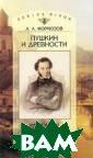 Пушкин и древно сти. Наблюдения  археолога А. А . Формозов Авто р рассматривает  все дошедшие д о нас высказыва ния Пушкина о д ревностях и их  исследователях,