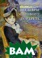 Самые знамениты е шедевры миров ого портрета В.  В. Калмыкова Э та книга - свое го рода портрет ная галерея. В  ней читатель ув идит изображени я известнейших