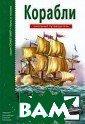 Корабли А. М. К ацаф Красочно и ллюстрированное  издание содерж ит информацию о б истории созда ния, устройстве  кораблей, их н азваний и видов . Для среднего