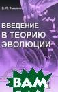 Введение в теор ию эволюции В.  П. Тыщенко Наст оящее учебное п особие написано  на основе курс а лекций под на званием `Дарвин изм и история э волюционных уче