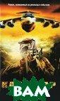 Кандагар. После дний приказ кап итана Андрей Ка вун, Олег Кавун , Андрей Орлов  Эта книга основ ана на реальных  событиях, прои зошедших в 1995  году. История