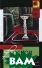 Происшествие в  Никольском Влад имир Орлов `Про исшествие в Ник ольском`. Одно  из первых произ ведений в творч естве Владимира  Орлова. Это ро ман о судьбе ещ