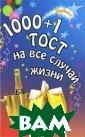 1000 + 1 тост н а все случаи жи зни Т. А. Новос елова Тост - ан глийское слово,  обозначающее с легка обжаренны й ломтик хлеба.  В старину жите ли Британских о