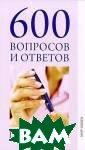 600 вопросов и  ответов при диа бете С. Г. Зуба нова, Н. В. Вер ескун В книге с одержится инфор мация, которую  необходимо знат ь при таком опа сном заболевани