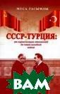 СССР-Турция. От  нормализации о тношений до нов ой холодной вой ны Муса Гасымлы  Советско-турец кие отношения,  испортившиеся в  конце Второй м ировой войны, в