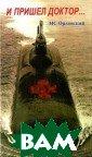 И пришел доктор ... М. С. Орлов ский В повести  описаны события , произошедшие  в наше время на  Северном Флоте , в которых при нимал участие и  сам автор. Ист