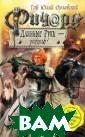 Ричард Длинные  Руки - рауграф  Гай Юлий Орловс кий Исполинская  армия крестоно сцев на могучих  конях движется  к границам таи нственного Ганд ерсгейма, стран