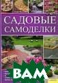 Садовые самодел ки Тьярдс Венде бург Книга расс казывает о том,  как самостояте льно спланирова ть и эффектно о формить садовый  участок, как з аложить новый с