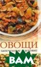 Овощи, запеченн ые в духовке И.  А. Зайцева Есл и вы любите рад овать гостей не обычными угощен иями, эта книга  для вас. В ней  вы найдете не  только вкусные,
