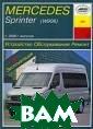 Mercedes Sprint er (W906) � 200 6 �. �������. � ���������, ���� ��������, ����� �, ������������  �. �. ������ � ���������� ���� ������ �� ����� � ����� ������