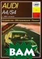 Устройство, обс луживание, ремо нт и эксплуатац ия автомобилей  Audi A4/S4 Б. У . Звонаревский  Руководство сос тавлено на осно ве опыта работы  станции техобс