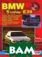 BMW 5 ����� (�3 9). ������ 1995 -2003 ��. ����� �� � ���������� � ����������� � 52�20, �52�25,  �52�28, �54�22,  �54�25, �54�30 , �62�35, �62�4 4 � ����������