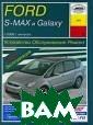 Ford S-MAX и Ga laxy с 2006 г.  выпуска. Устрой ство. Обслужива ние. Ремонт. Эк сплуатация Б. У . Звонаревский  Руководство сос тавлено на осно ве опыта работы