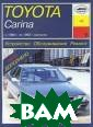 Toyota Carina с  1988 г. по 199 2 г. выпуска. У стройство, обсл уживание, ремон т И. А. Карпов  Сотни иллюстрац ий показывают о рганы управлени я и отдельные э