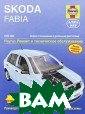 Skoda Fabia 200 0-2006. Ремонт  и техническое о бслуживание А.  К. Легг В насто ящем Руководств е рассмотрены м одели Skoda Fab ia выпуска с ма рта 2000 года п