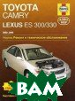 Toyota Camry, L exus ES 300/330  2002-2005. ��� ��� � ��������� �� ������������  ��. ������ � � ��� X. ������ � ����� ��������� �� ������������ � ��� ����, ���