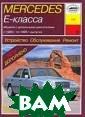 Устройство, обс луживание и рем онт автобобилей  Mercedes E-кла сса (W-124) И.  А. Карпов Руков одство составле но на основе оп ыта работы стан ции техобслужив